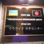ウクライナ日本語センター