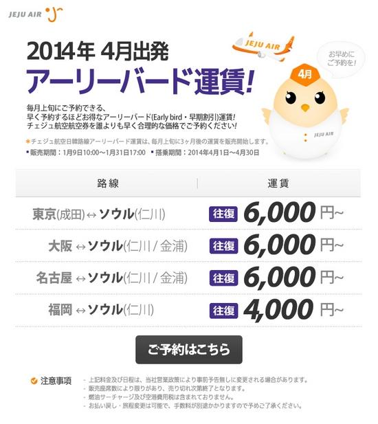 event_140109_jp