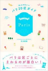 parisbook_01