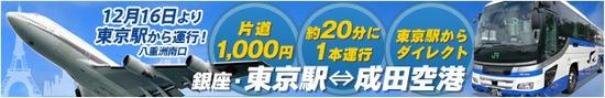 banner_narita141216