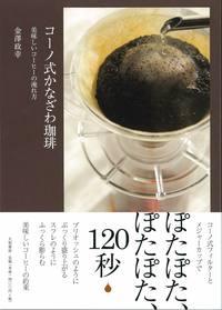 0320kanazawakohi
