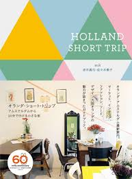 0416hollandshort