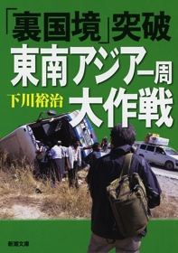 0515urakokkyou
