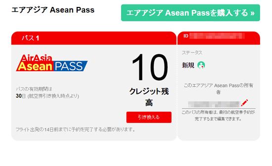 AirAsia Asean Pass1