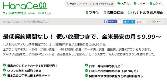 アメリカ携帯電話プラン 米国在住日本人向け格安携帯電話サービス・ハナセル