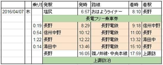 0407予定_03