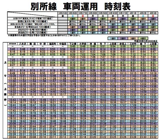 0409予定_03