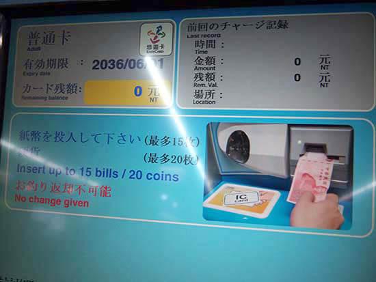 ICのチャージの仕方。日本語で表示されるので分かりやすい