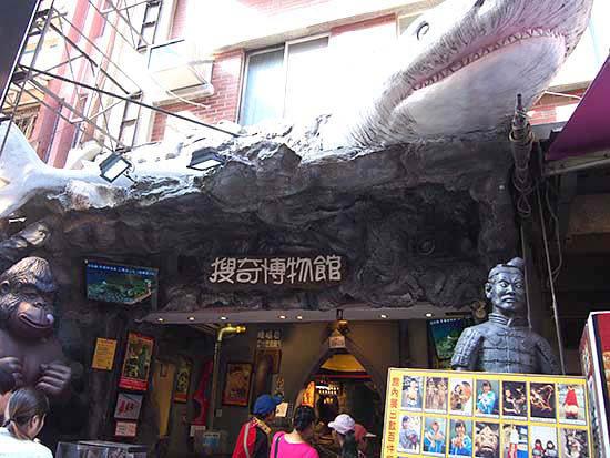 淡水の猟奇博物館
