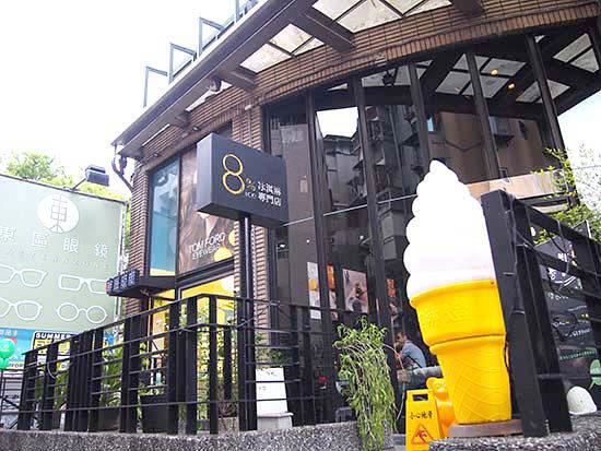 8%ice冰淇淋專門店