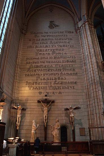 ザグレブ市の教会内に彫られたクロアチア語