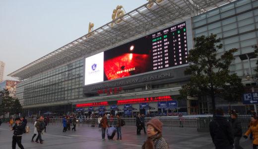 もう切符売り場で悩まない!世界の交通系ICカード徹底攻略(北京・上海編)