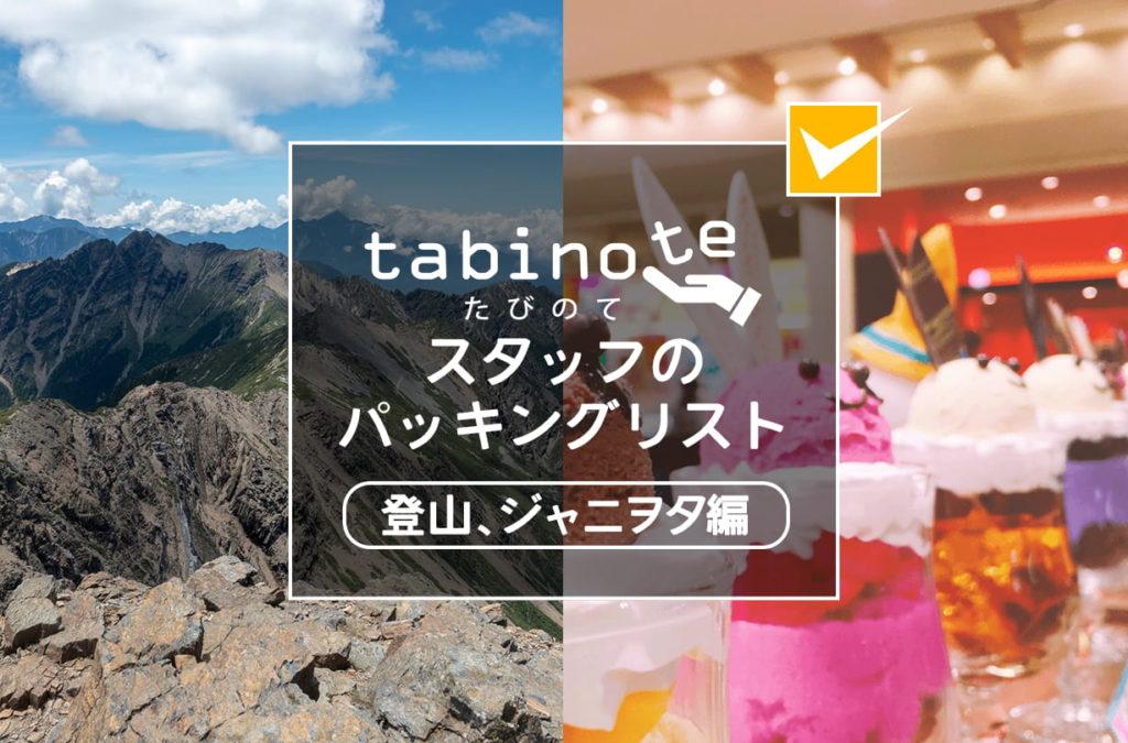 tabinoteスタッフのパッキングリスト〜登山、ジャニヲタ編〜