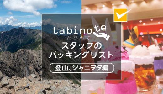 tabinoteスタッフのパッキングリスト 〜登山、ジャニヲタ編〜