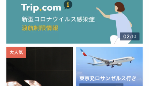 Trip.comの中国旅行キャンセルが実にラクだった件