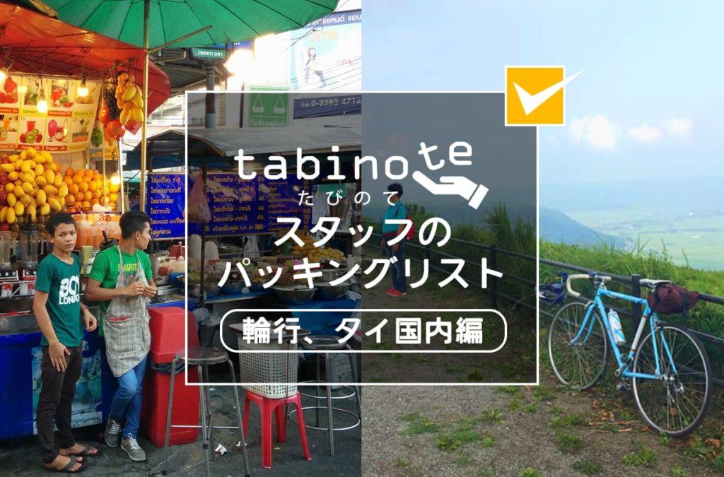 tabinoteスタッフのパッキングリスト〜輪行、タイ国内編〜