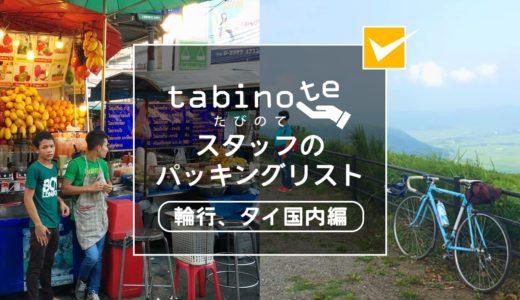 tabinoteスタッフのパッキングリスト 〜輪行、タイ国内編〜