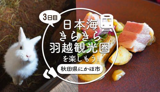 日本海きらきら羽越観光圏を楽しもう!秋田県にかほ市