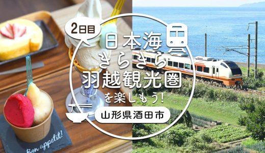 日本海きらきら羽越観光圏を楽しもう!山形県酒田市