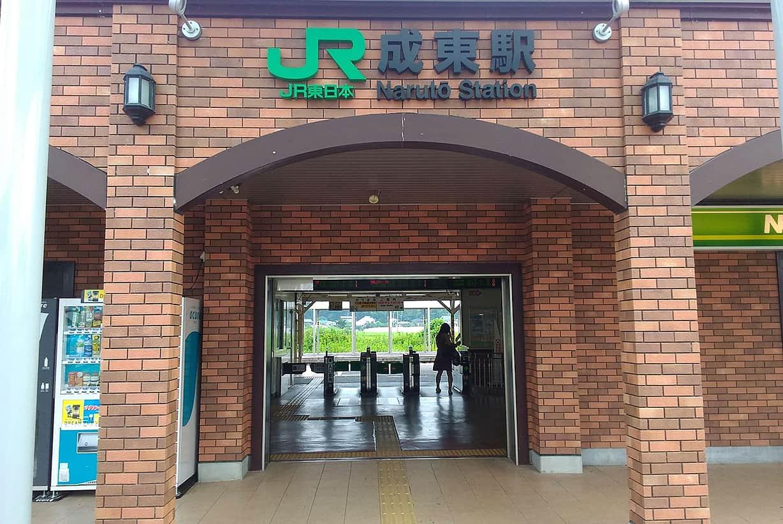 成東駅。りっぱ