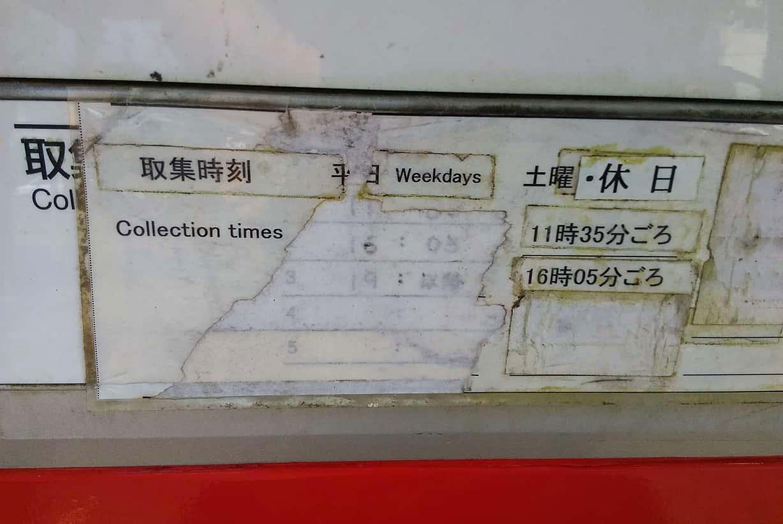 平日の収集時刻が謎めいている駅前ポスト