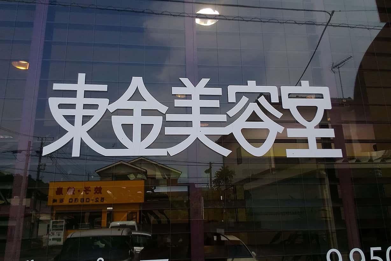 文字の対称性をうまく使ったデザイン
