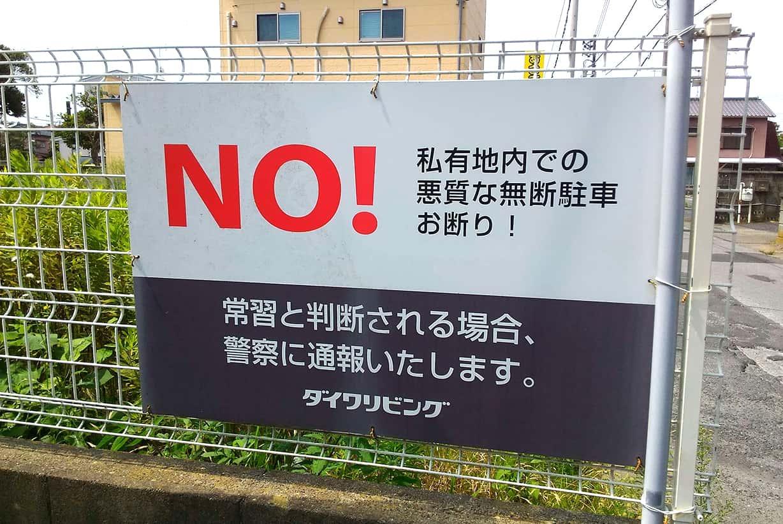 駐禁の看板