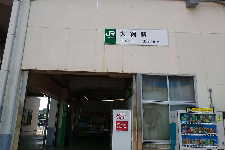 大網駅到着