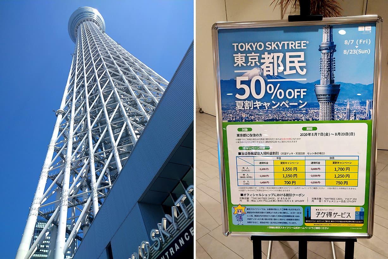 都民割50%キャンペーンをやっていた東京スカイツリー