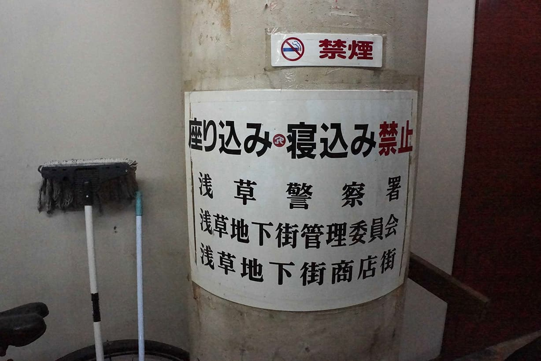 浅草地下街の看板