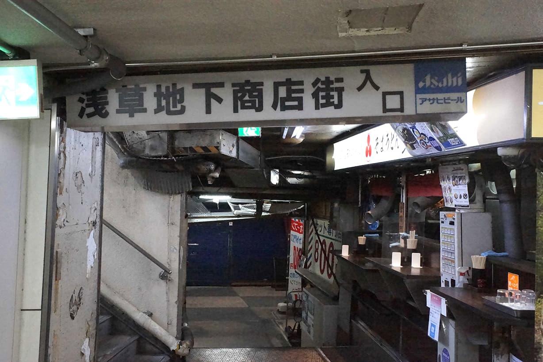 浅草地下街への階段