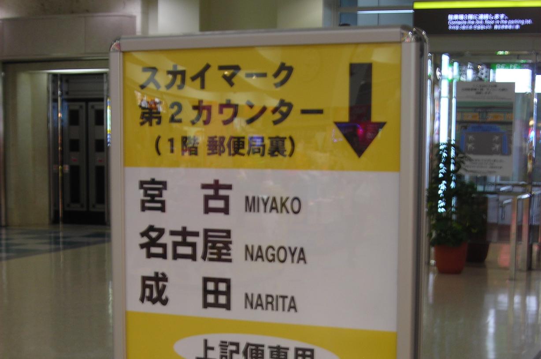 「タビノート」下川裕治:第28回 日本の空を支配する日本航空と全日空