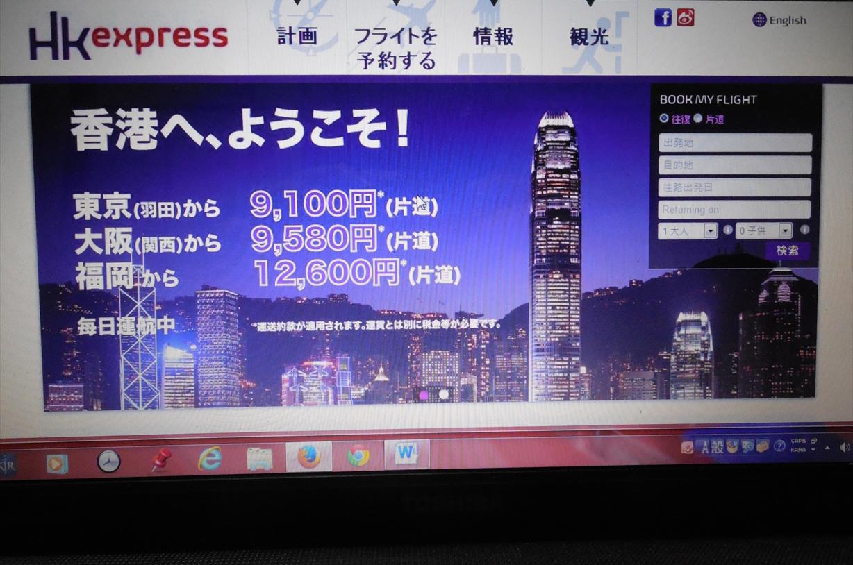 「タビノート」下川裕治:第32回 香港エクスプレスで直面する香港と中国