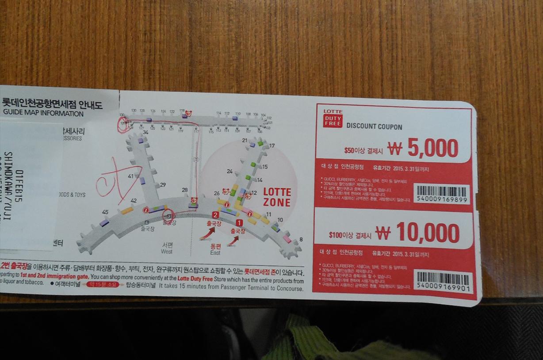 「タビノート」下川裕治:第39回 便利な空港のしわ寄せはLCC?