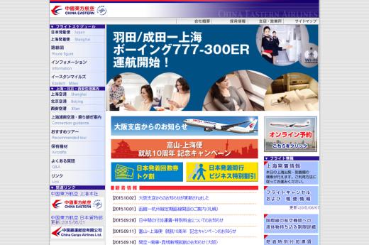 中国東方航空-China-Eastern-