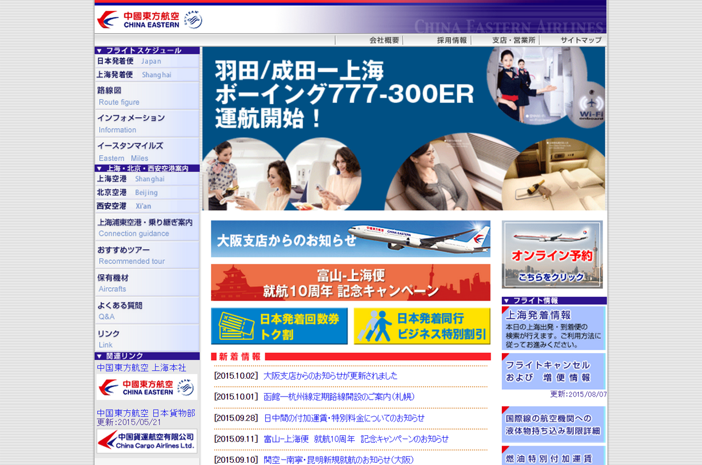 「タビノート」下川裕治:第34回 機内サービスとは、つまり機材?