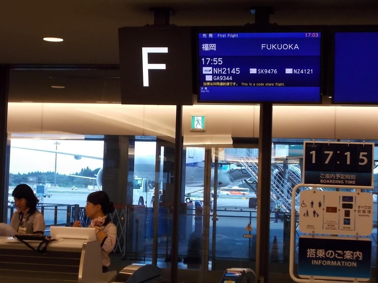 「タビノート」下川裕治:第73回 福岡修行を経験した
