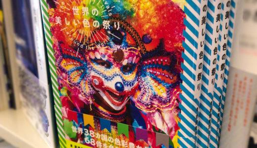 tabinoteの新刊「世界の美しい色の祭り」が出ましたよー!