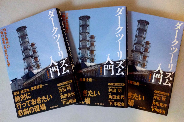 『「ダークツーリズム入門」日本と世界の「負の遺産」を巡礼する旅』 プレゼントのお知らせ