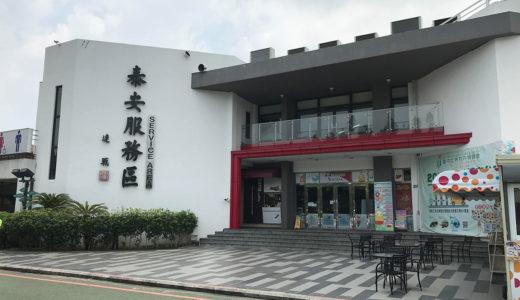台湾レンタカー体験記&マニュアル(2018年版)