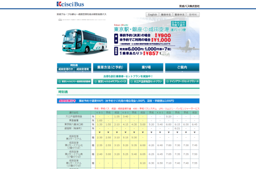 京成高速バス-東京駅~成田空