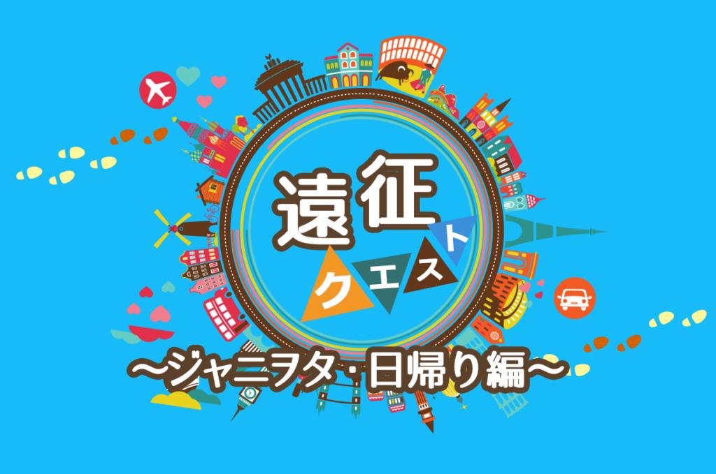 遠征クエスト ~ジャニヲタ・日帰り編~