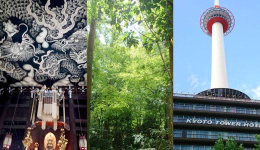 2018年 京都の観光スポット10選!パワースポットからアートなカフェまで