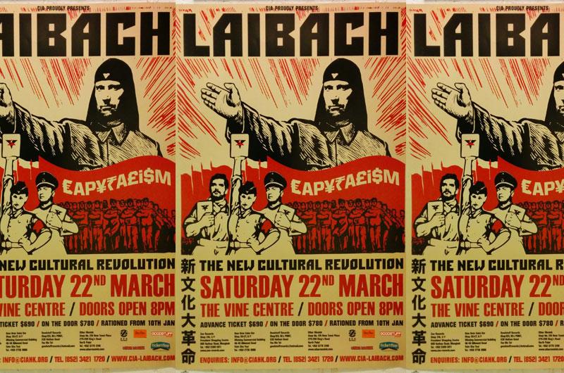 Laibachを見に香港へ