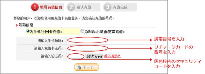 China Unicom(中国聯通)