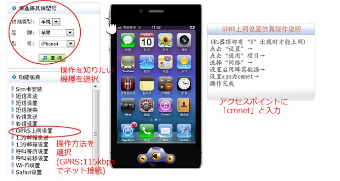 China Mobile(中国移動)